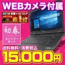 第2世代 Corei5 2.50GHz HDD160G メモリ2G DVDROM Windows7 ノートパソコン 本体 無線LAN A4 15.6型 ワイド 大画面 NEC VK25 (BK)