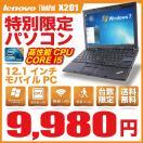 ノートパソコン Lenovo Thinkpad X201 Corei3 2.53GHz メモリ4GB HDD250G Office付 Windows7 無線LAN 持ち運び便利 B5 訳あり 特価
