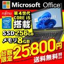 ノートパソコン 本体 新品SSD Corei5 メモリ4GB 無線LAN Windows10 Windows7 DVDマルチ A4 ワイド 15.6型 Office 付 富士通A550 アウトレット