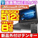 ノートパソコン あすつく Corei5 2.5GHz 新品HDD500GB メモリ4GB DVDROM 無線LAN Windows10 Windows7 A4 15.6型 大画面 HDMI 富士通 LIFEBOOK E741