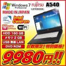 テンキー ノートパソコン 本体 無線LAN Office付 Windows7 Celeron HDD160G メモリ2G 15.6型 ワイド 富士通 LIFEBOOK A540