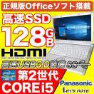 ポイント10倍 ノートパソコン 第2世代Corei5 新品HDD500GB メモリ8GB 無線LAN Windows10 Windows7 A4 ワイド DVDマルチ HDMI office 付 富士通 A561