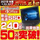 ノートパソコン 無線LAN Windows7 新Celron HDD80GB メモリ2GB office 付き A4 ワイド 大画面 15.6型 NEC Versapro 本体 アウトレット