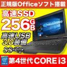 プレミアムポイント5倍 Windows10 Windows7 シークレット ノートパソコン メモリ4GB HDD160 無線LAN 本体 Office 付 B5 アウトレット