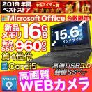 ノートパソコン Windows10 Windows7 第2世代 Corei5 メモリ4GB 新品HDD500GB DVDROM  Office付 A4  15.6型 ワイド大画面 東芝dynabook B551