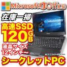 ノートパソコン 第2世代 Core i5 2.5GHz メモリ4GB 320GB HDMI 無線LAN  Office 付 Windows10  13.3インチワイド 東芝 dynabook R731 アウトレット
