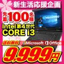 中古 ノートパソコン Core2 2.53GHz 新品HDD750GB メモリ4GB 無線LAN キングOffice Windows7 64bit DVDROMドライブ A4 ワイド 大画面NEC Versapro 訳あり(BK)