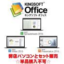 パソコン同時購入オプション ソフトOffice 付 弊店のOffice 付ソフトナシパソコン同時購入限定 パソコン一台につきライセンス一枚購入可能