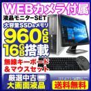 新品超高速SSD 23型液晶 フルHD デスクトップパソコン Windows10 or Windows7 高速Corei5 3.0GHz メモリ4GB DVDROM Office 付 HP Compaq