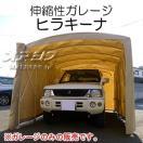 折り畳み式簡易ガレージ ヒラキーナ レギュラータイプ HRK-FG-001 W2440xD2440xH1830mm