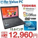 中古ノートパソコン 東芝 dynabook Satellite B450/C Celeron-2.3GHz メモリ2G HDD250GB 15.6インチ DVDマルチ 無線LAN MicrosoftOffice付 Windows7Pro32bit