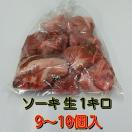 ソーキ 1K 【送料別・冷凍便・(同梱の場合冷蔵便も可)】