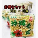 沖縄そば10個 200g (1人前)×10人前 自社製麺 【ク...