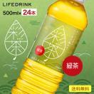 【150円OFFクーポンあり】緑茶 彩茶-あやち...
