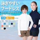 キッズ ラッシュガード フルジップシャツ 全20色 110~150 水着 子供用 ジュニア ラッシュパーカー ジップアップ 長袖 KJR-220