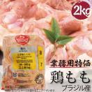 業務用 ブラジル産 鶏もも メガ盛り 2kg 卸価格 パッケージに変更あり 一枚サイズ280~300g