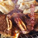 焼肉セット 秀撰 /骨付きカルビ、牛タン、豚トロ、鶏ハラミの焼肉セット   バーベキュー