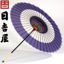 京和傘 絹日傘舞傘 色:蛇の目紫白 日吉屋