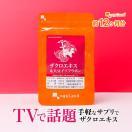 【1年分】イソフラボン サプリ 大豆 健康食品 サプリメント 約12ヶ月分 _JB
