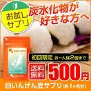 白いんげん サプリ 白インゲン豆 炭水化物 糖質 カット ファビノール 桑の葉 ギムネマ ダイエット サプリメント 粒 約1ヶ月分