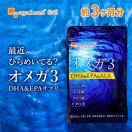 サプリ オメガ3 EPA 送料無料 サプリメント 今だけ増量中 オメガ3脂肪酸 DHA αリノレン酸 約4ヶ月分