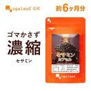 濃縮 セサミン カプセル ごまサプリ(ゴマ ...