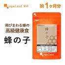 蜂の子 サプリ サプリメント 約1ヶ月分_ZRB