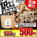 【訳あり】タイガーナッツ(100g)送料無料