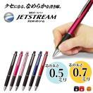 送料無料 三菱鉛筆 Uni ジェットストリーム2&1  多機能ペン...