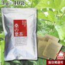 桑の葉茶【くわのは茶】 120g(40袋)