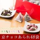 【冬季限定】お徳用チョコあられ50袋入り!...