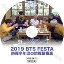 【K-POP DVD】 BTS FESTA 防弾屋根裏 (2019...