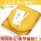 米寿祝い お祝着セット 黄色いちゃんちゃんこ+大黒頭巾+扇子の3点 (のし&ラッピング無料) レビューを書いて選べるプレゼント! 敬老の日