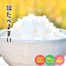 お米10kg 国産米 (5kg×2) 厳選したお米を職人がブレンド