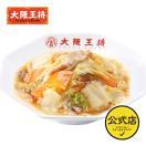 中華丼の具2食 冷凍中華