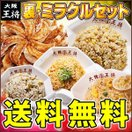 大阪王将裏ミラクルセット(送料無料/餃子/チャーハン/炒飯/仕送り/ギフト/お歳暮)