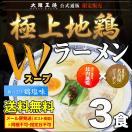 送料無料◆大阪王将公式通販限定!◆極上地鶏Wスープ鶏塩ラーメン3食セット