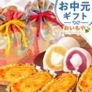 お中元ギフト 送料無料 人気 スイーツ 和菓子 誕生日 プレゼント お祝い お菓子 父の日 2品