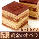チョコレートケーキ オペラ クリスマスケーキのお試し お菓子 洋菓子