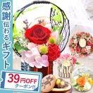 誕生日プレゼント お中元 ギフト プリザーブドフラワー 花とスイーツセット フラワー flower