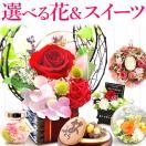 母の日 プリザーブドフラワー プレゼント 花とスイーツセット フラワー ギフト 早割  flower