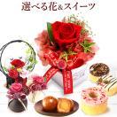 誕生日プレゼント ギフト 贈り物 プリザーブドフラワー 花とスイーツセット フラワー 和菓子 flower