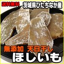 干し芋 ほしいも 茨城県ひたちなか産 ほしいも150g×5 国産  無添加 干しいも 干しイモ 平干し 乾燥芋 ギフト お歳暮 年賀 お中元