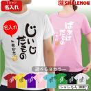 名入れ プレゼント Tシャツ じいじ・ばあばだもの 敬老の日 誕生日 おじいちゃん おばあちゃん(DMT)/D23B/
