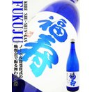 日本酒 純米吟醸 福寿 ブルーボトル 720ml ...