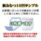 10円 紙おむつサンプル 大人用オムツ 3枚ま...