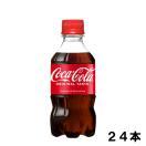 コカ・コーラ 300ml 24本 (24本×1ケース) PET コカコーラ 炭酸飲料 Coca-Cola 【日本全国送料無料】 coupon_cc2017coupon