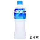 アクエリアス 500ml 24本 (24本×1ケース) PET スポーツ飲料 熱中症対策 水分補給 【日本全国送料無料】