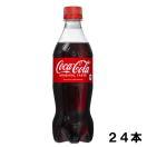 コカ・コーラ 500ml 24本 (24本×1ケース) PET コカコーラ 炭酸飲料 Coca-Cola【日本全国送料無料】coupon_cc2017coupon
