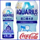 アクエリアス 経口補水液 500ml 24本 (24本×1ケース) 熱中症対策  PET